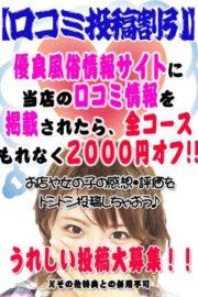 口コミ割引最大2.000円オフ